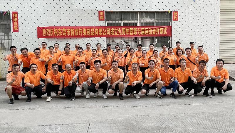 世纪娱乐九周年厂庆暨第七届运动会