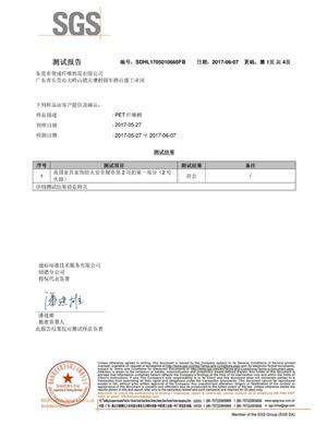 世纪娱乐BS5852防火认证证书