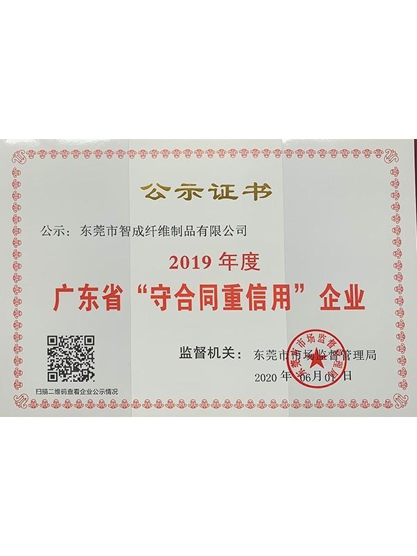 世纪娱乐广东省重合同守信用企业